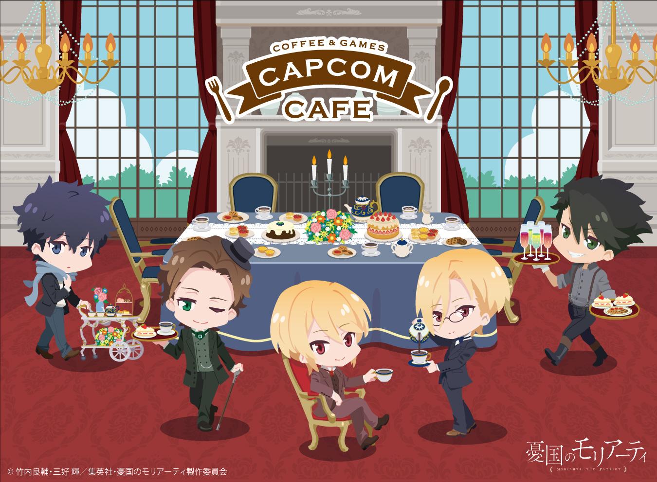TVアニメ「憂国のモリアーティ」×カプコンカフェ 開催決定