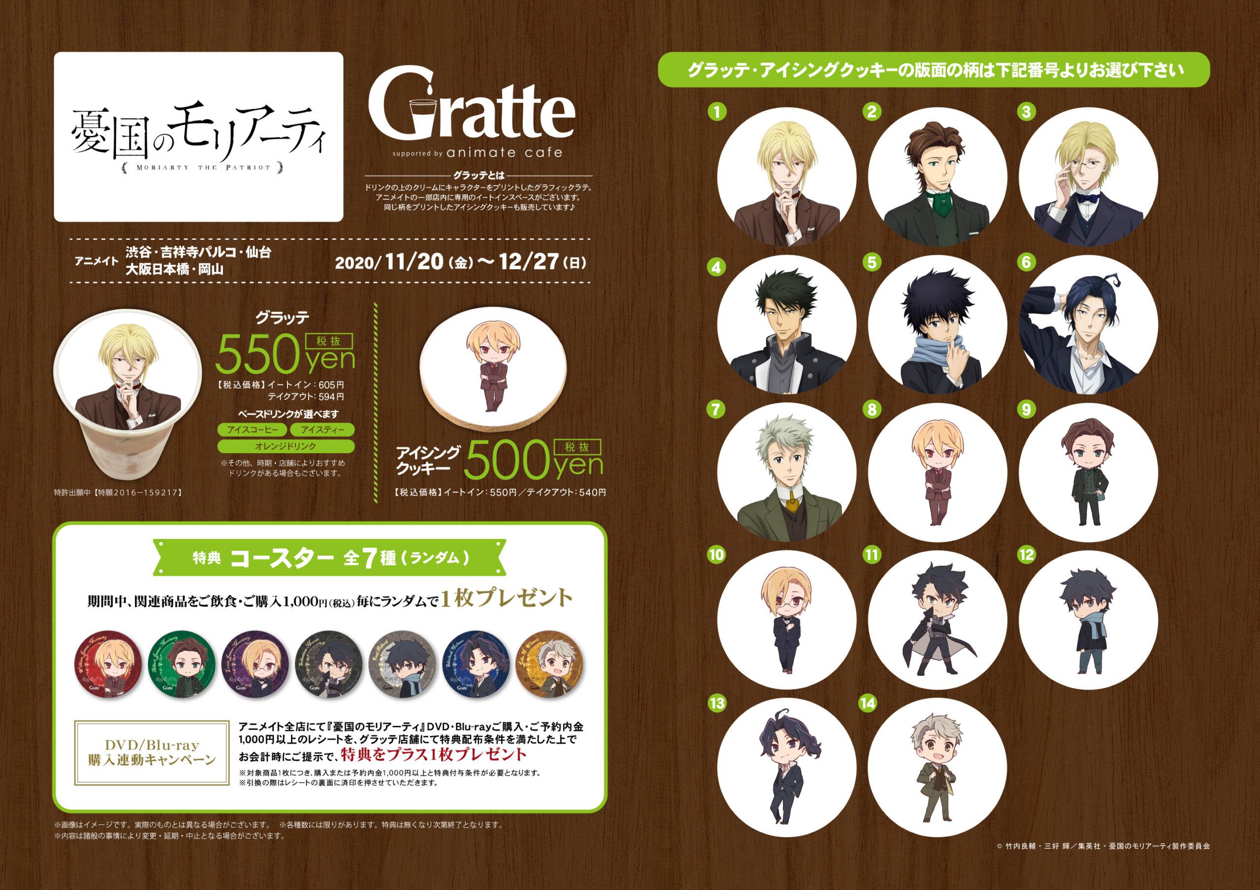 TVアニメ「憂国のモリアーティ」×Gratte 開催決定
