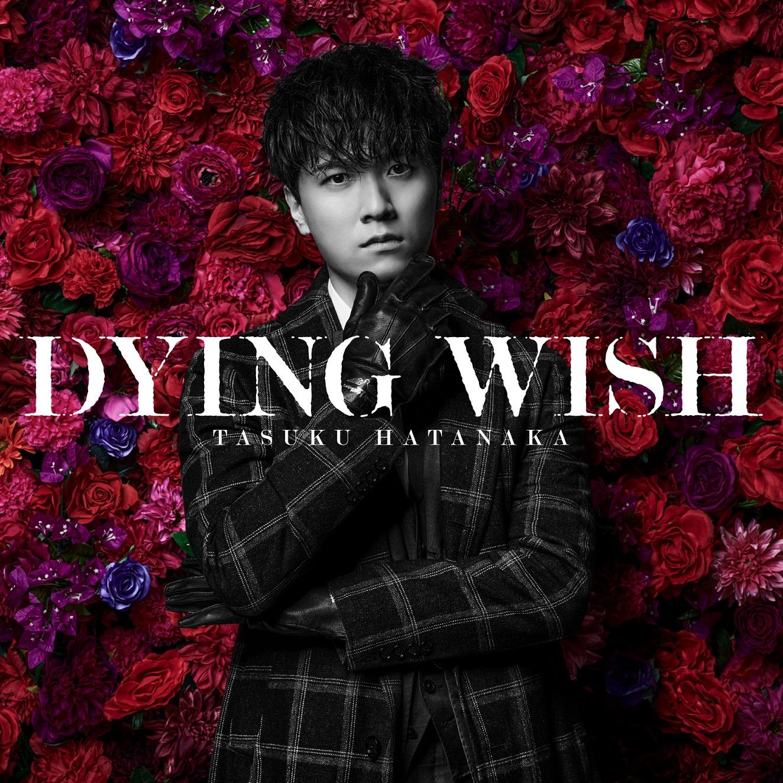 オープニング主題歌「DYING WISH」10月28日発売!