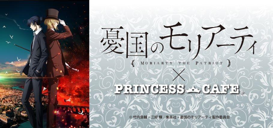 【0408更新】TVアニメ「憂国のモリアーティ」POP UP SHOP in 有楽町マルイ プリンセスカフェ同時開催決定!