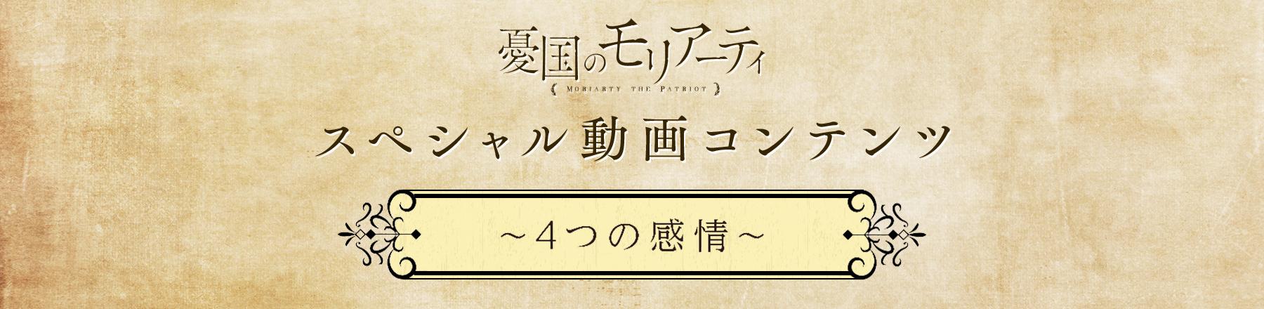 スペシャル動画コンテンツ「憂国のモリアーティ~4つの感情~」